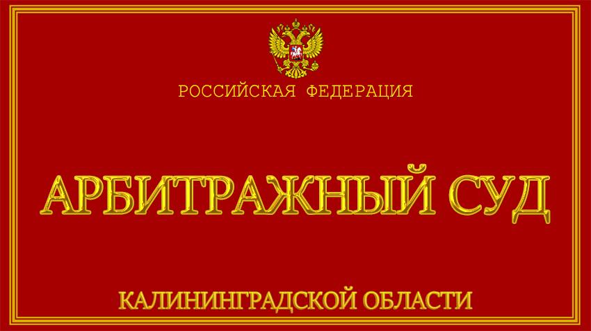 Калининградская область - об Арбитражном суде с официального сайта