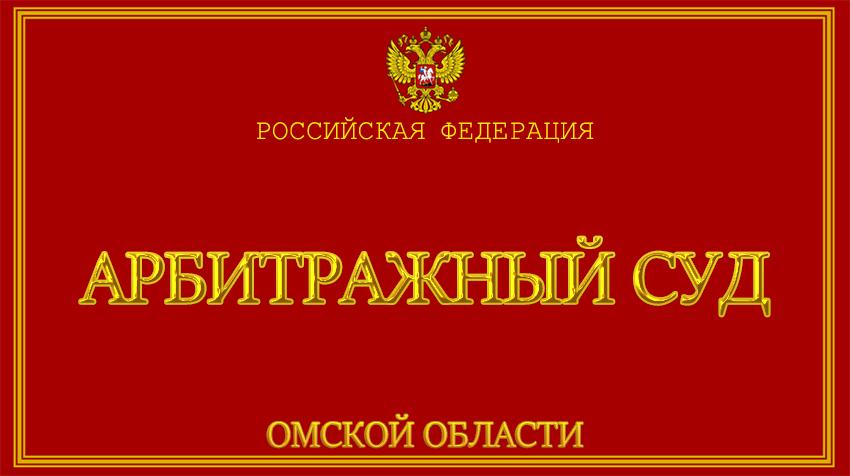 Омская область - об Арбитражном суде с официального сайта