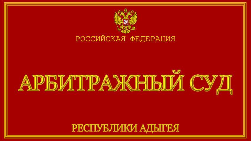 Республика Адыгея - об Арбитражном суде с официального сайта