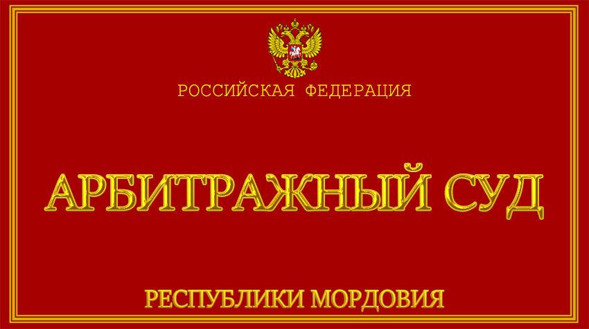 Республика Мордовия - об Арбитражном суде с официального сайта