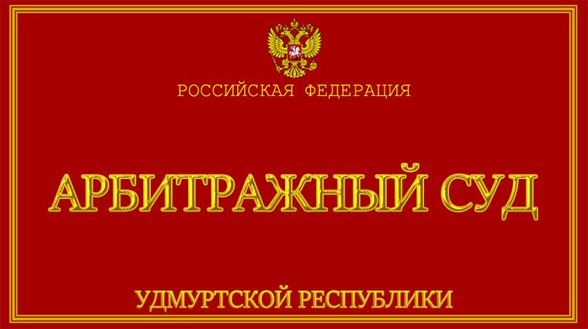 Удмуртская республика - об Арбитражном суде с официального сайта
