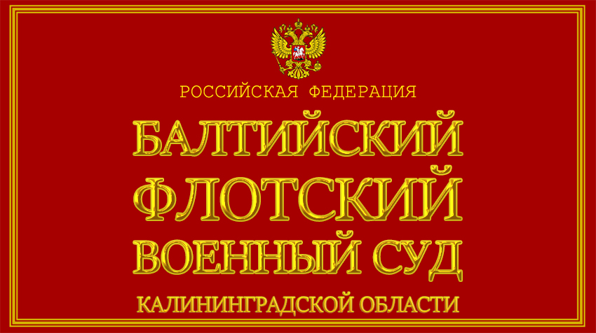 Калининградская область - о Балтийском флотском военном суде с официального сайта