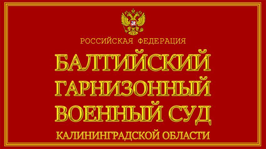 Калининградская область - о Балтийском гарнизонном военном суде с официального сайта