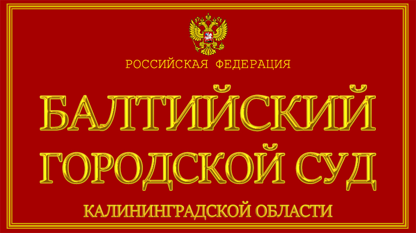 Калининградская область - о Балтийском городском суде с официального сайта