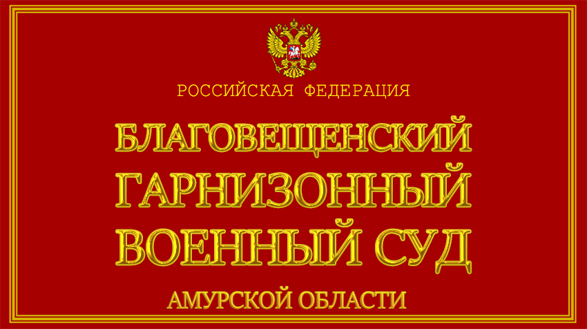 Амурская область - о Благовещенском гарнизонном военном суде с официального сайта