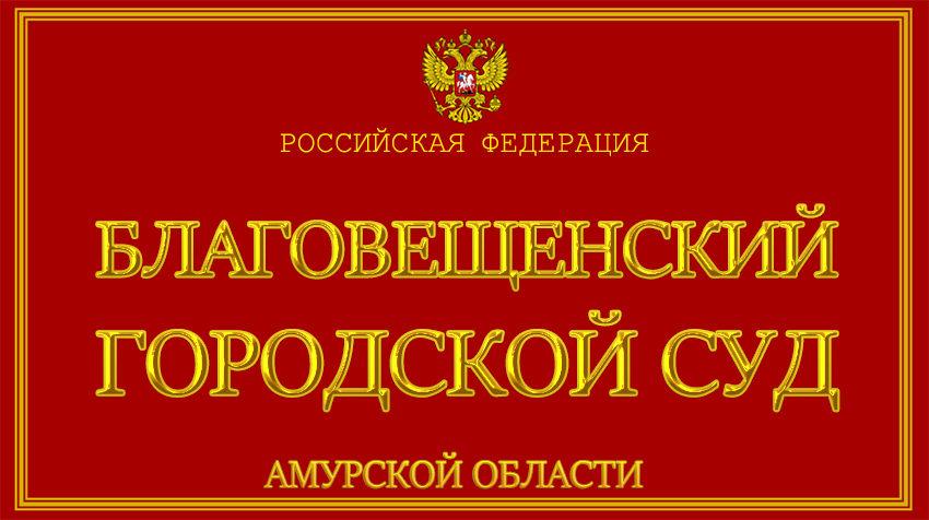 Амурская область - о Благовещенском городском суде с официального сайта