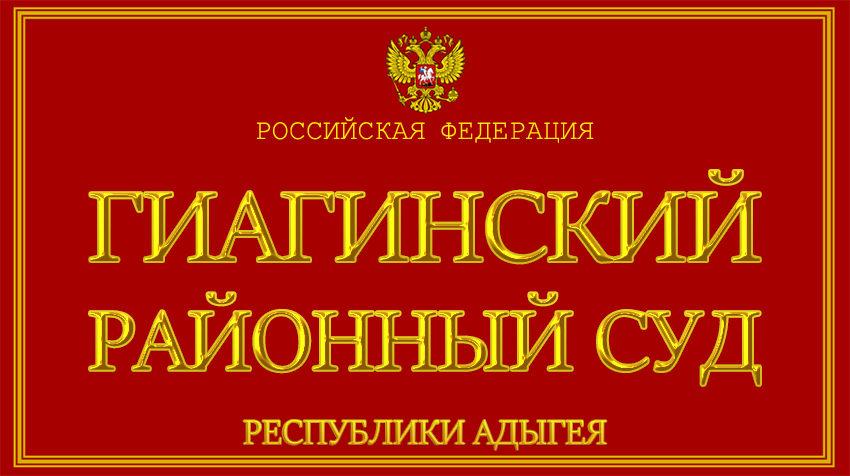 Республика Адыгея - о Гиагинском районном суде с официального сайта