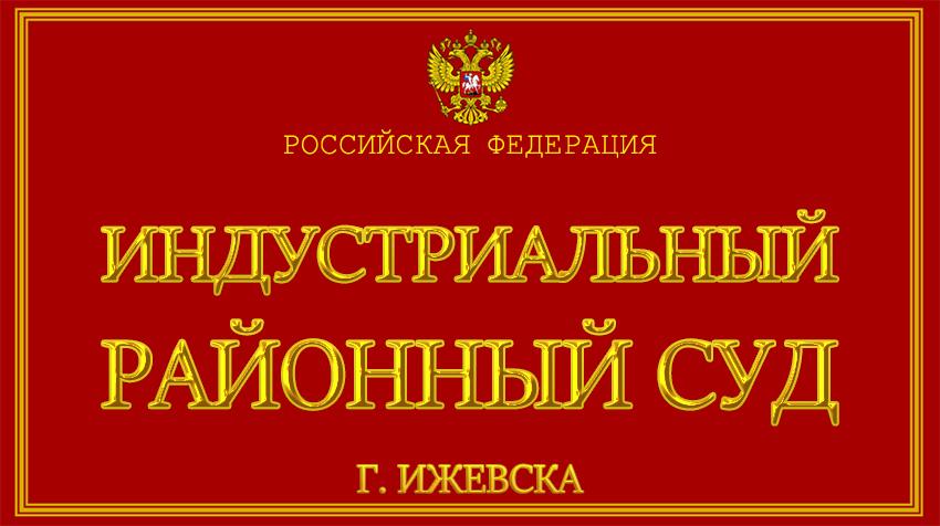 Удмуртская республика - об Индустриальном районном суде г. Ижевска с официального сайта
