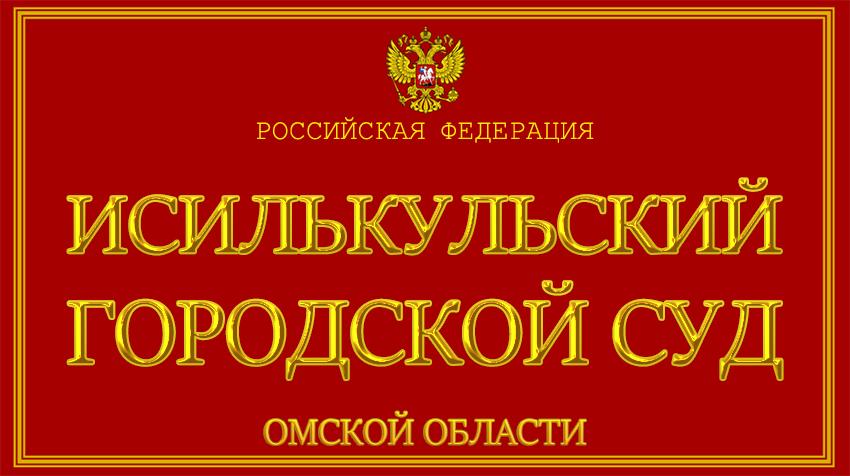 Омская область - об Исилькульском городском суде с официального сайта