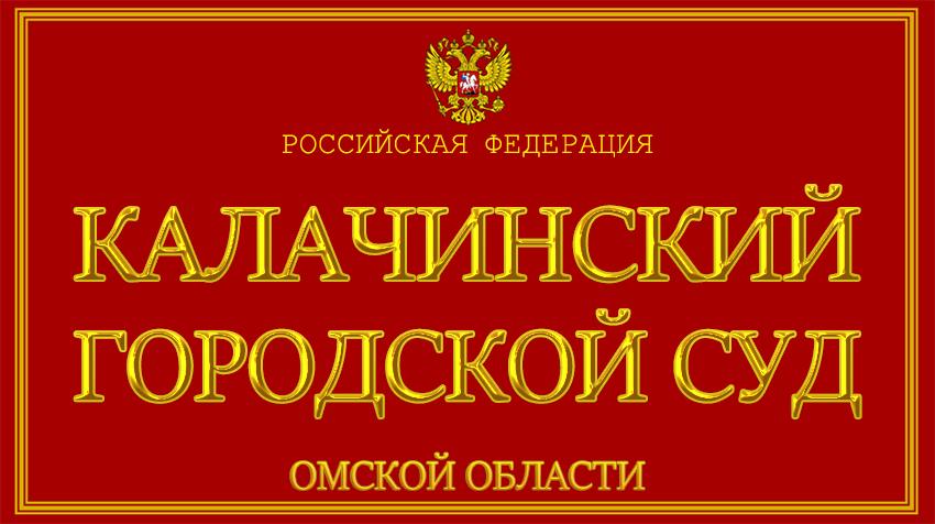 Омская область - о Калачинском городском суде с официального сайта