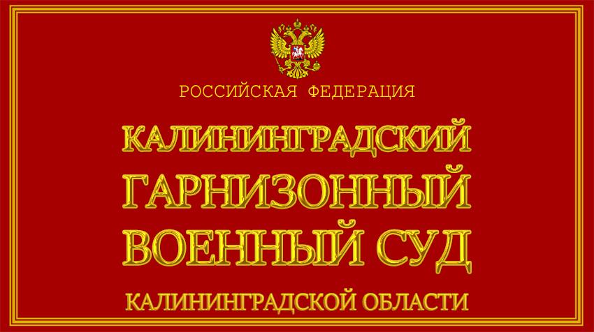 Калининградская область - о Калининградском гарнизонном военном суде с официального сайта