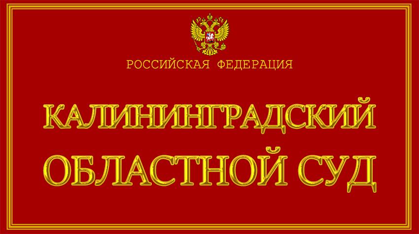 Калининградская область - о Калининградском областном суде с официального сайта