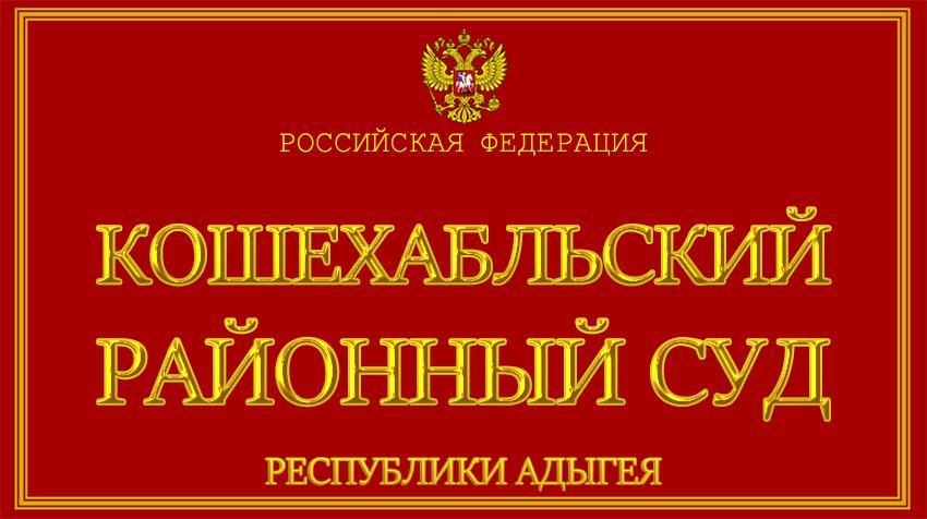 Республика Адыгея - о Кошехабльском районном суде с официального сайта