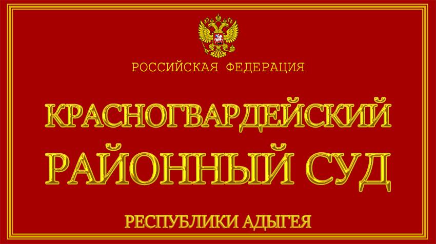 Республика Адыгея - о Красногвардейском районном суде с официального сайта