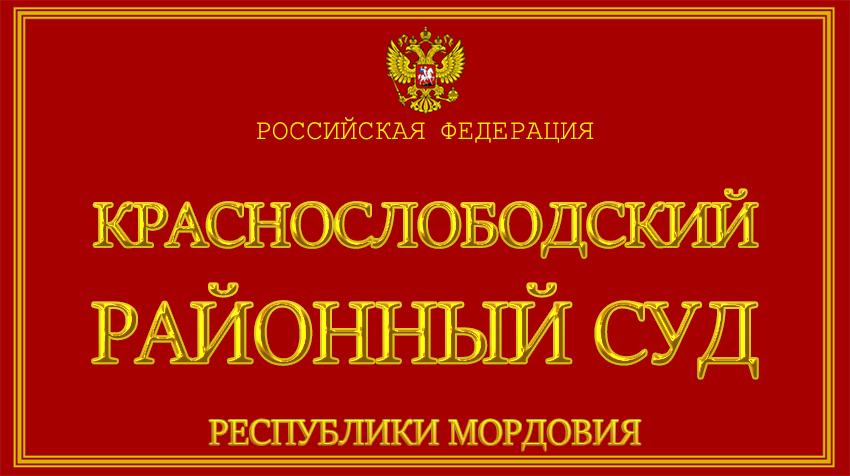 Республика Мордовия - о Краснослободском районном суде с официального сайта