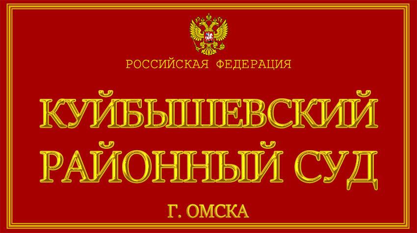 Омская область - о Куйбышевском районном суде г. Омска с официального сайта