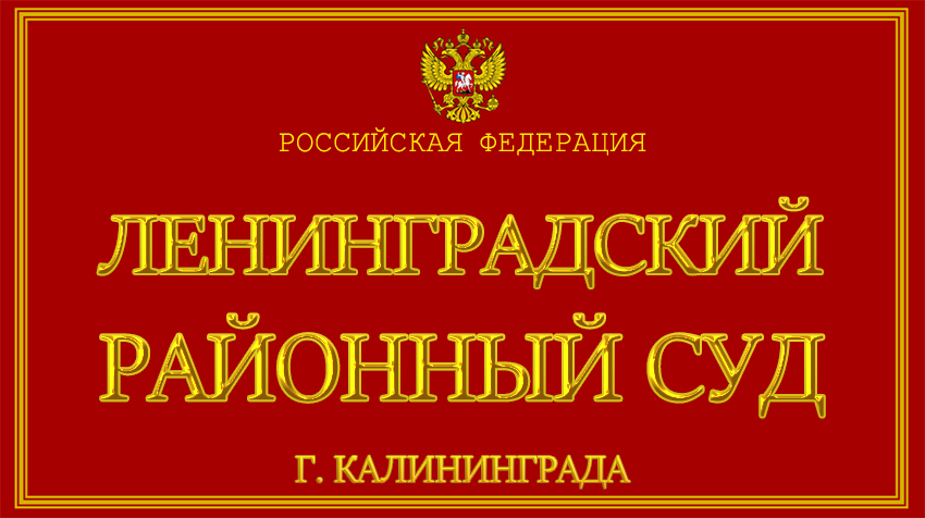 Калининградская область - о Ленинградском районном суде г. Калининграда с официального сайта