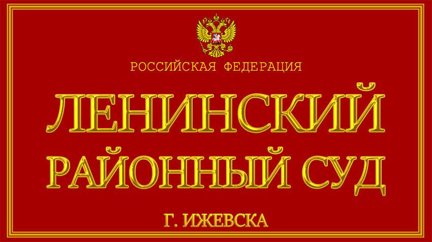 Удмуртская республика - о Ленинском районном суде г. Ижевска с официального сайта