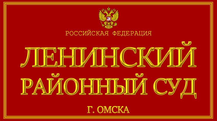 Омская область - о Ленинском районном суде г. Омска с официального сайта