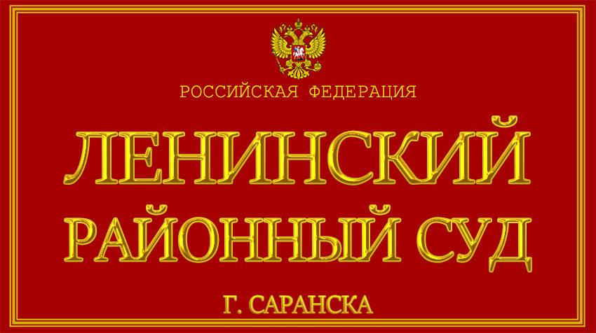 Республика Мордовия - о Ленинском районном суде г. Саранска с официального сайта