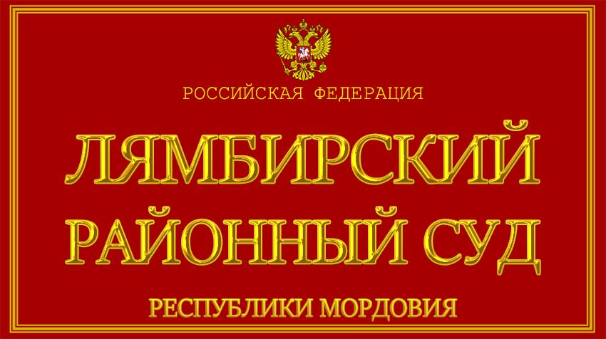 Республика Мордовия - о Лямбирском районном суде с официального сайта