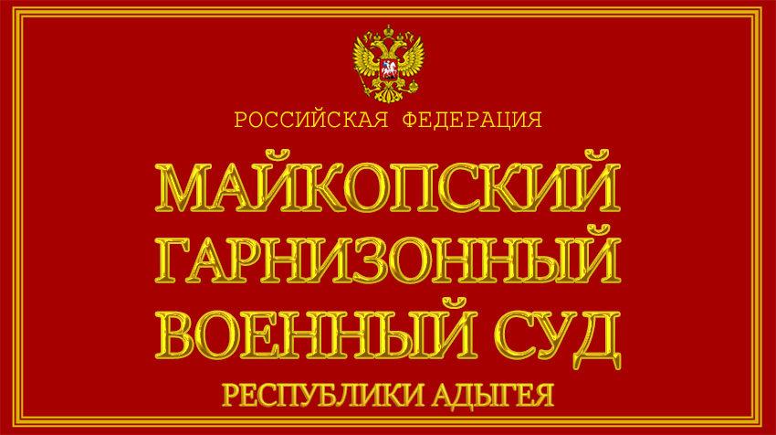 Республика Адыгея - о Майкопском гарнизонном военном суде с официального сайта