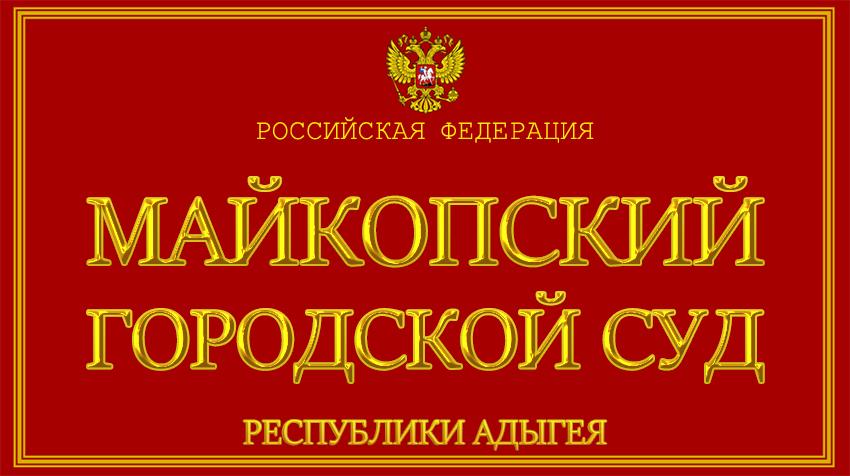 Республика Адыгея - о Майкопском городском суде с официального сайта