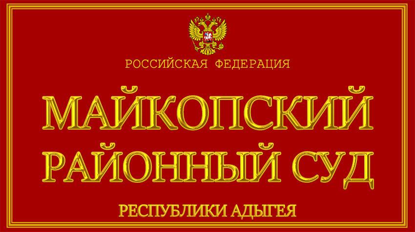 Республика Адыгея - о Майкопском районном суде с официального сайта