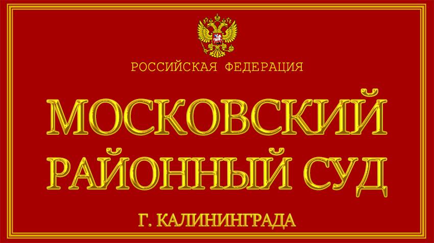 Калининградская область - о Московском районном суде г. Калининграда с официального сайта