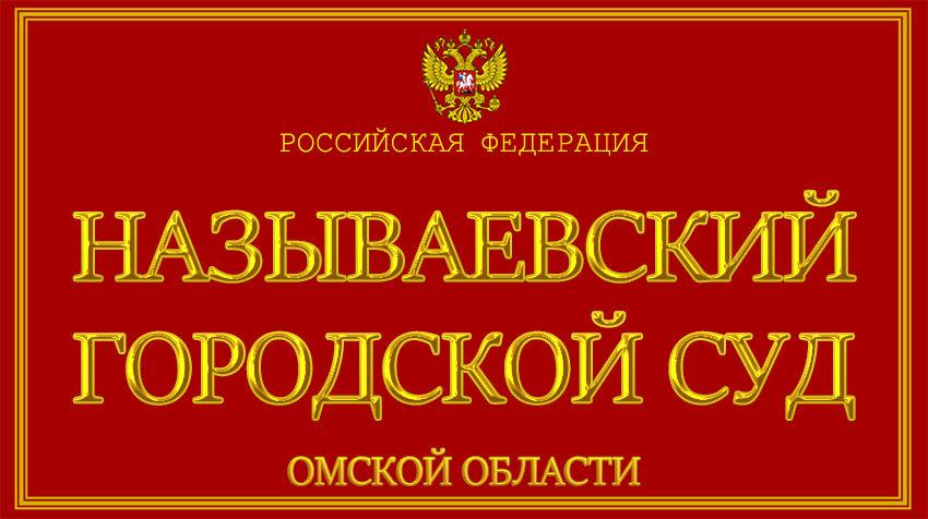Омская область - о Называевском городском суде с официального сайта