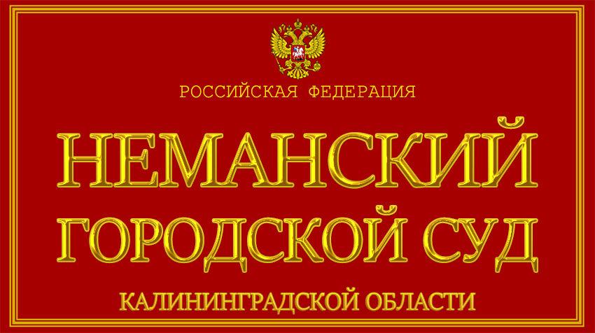 Калининградская область - о Неманском городском суде с официального сайта