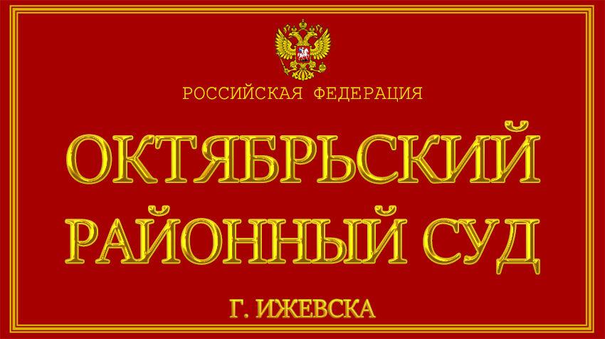 Удмуртская республика - об Октябрьском районном суде г. Ижевска с официального сайта