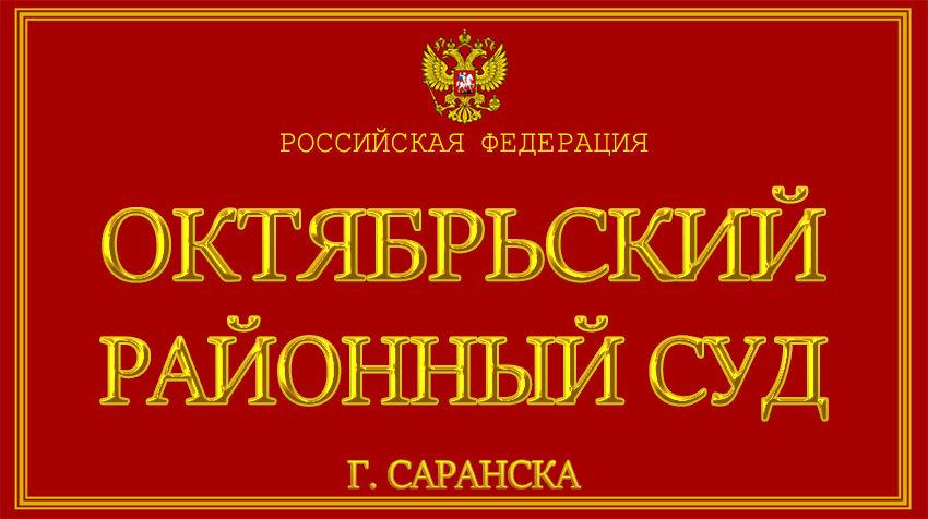 Республика Мордовия - об Октябрьском районном суде г. Саранска с официального сайта