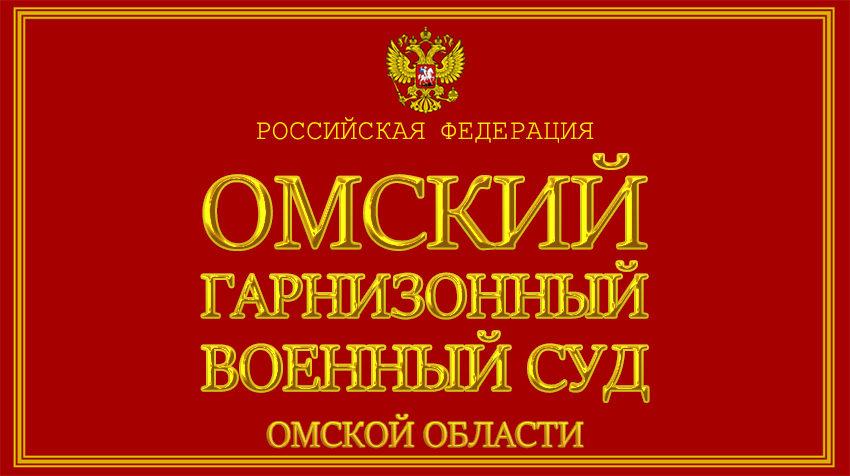 Омская область - об Омском гарнизонном военном суде с официального сайта