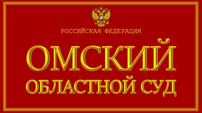 Омская область - об Омском областном суде с официального сайта