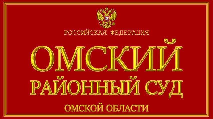 Омская область - об Омском районном суде с официального сайта