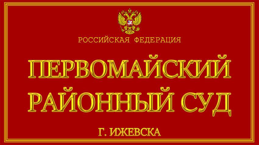 Удмуртская республика - о Первомайском районном суде г. Ижевска с официального сайта