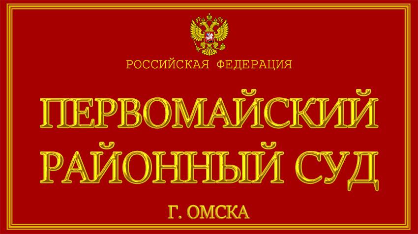 Омская область - о Первомайском районном суде г. Омска с официального сайта