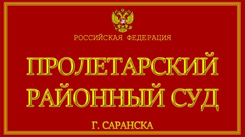 Республика Мордовия - о Пролетарском районном суде г. Саранска с официального сайта