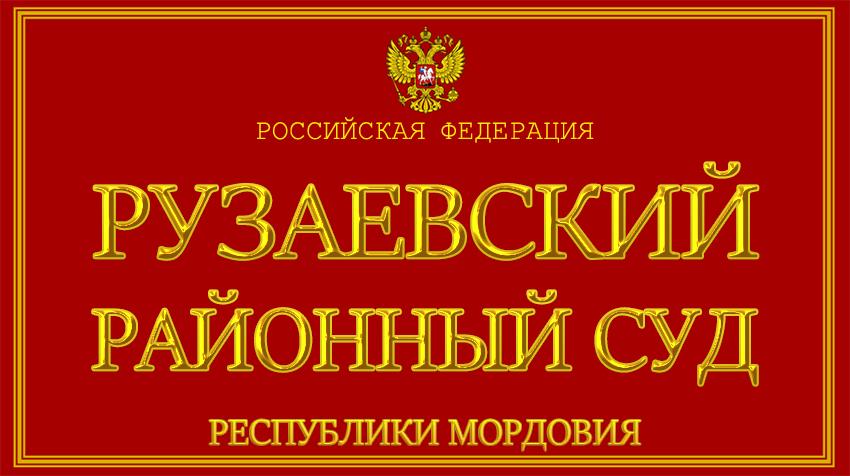 Республика Мордовия - о Рузаевском районном суде с официального сайта