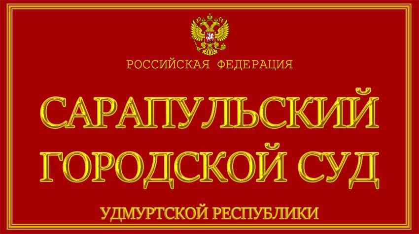 Удмуртская республика - о Сарапульском городском суде с официального сайта