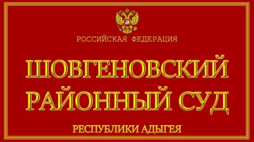 Республика Адыгея - о Шовгеновском районном суде с официального сайта