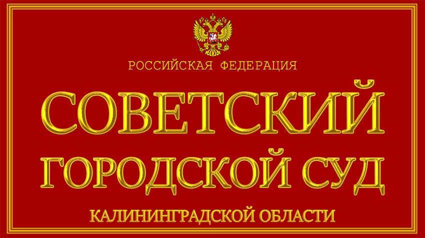 Калининградская область - о Советском городском суде с официального сайта