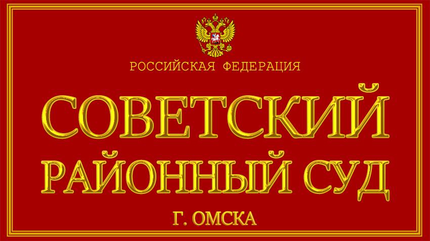 Советский районный суд г омска официальный сайт