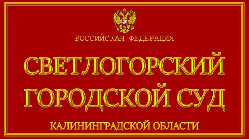 Калининградская область - о Светлогорском городском суде с официального сайта