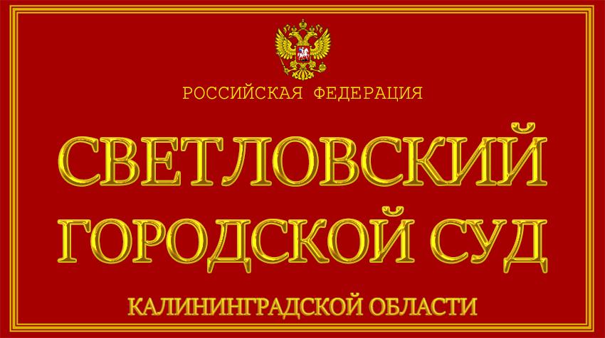 Калининградская область - о Светловском городском суде с официального сайта