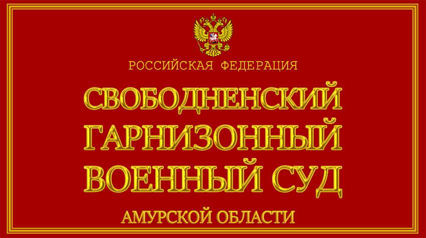Амурская область - о Свободненском гарнизонном военном суде с официального сайта