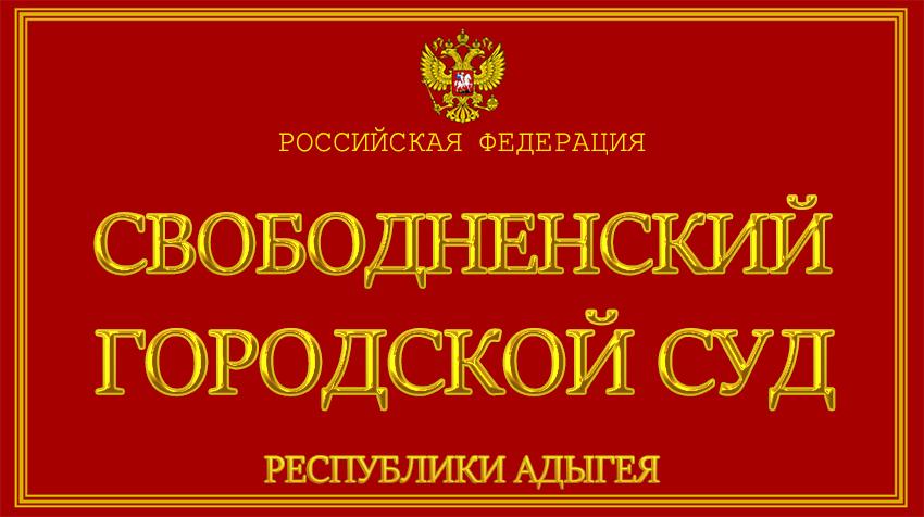 Амурская область - о Свободненском городском суде с официального сайта