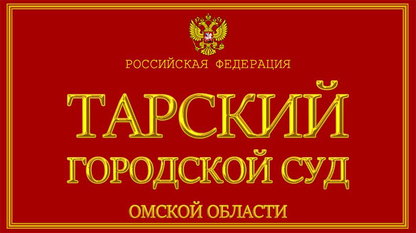 Омская область - о Тарском городском суде с официального сайта