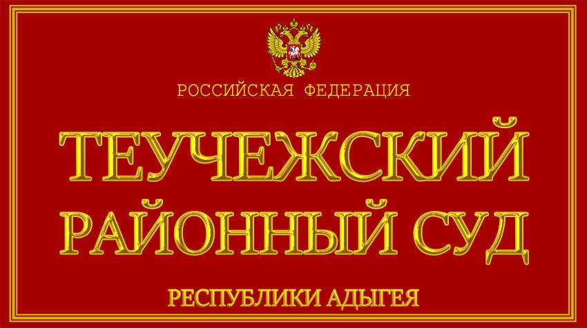 Республика Адыгея - о Теучежском районном суде с официального сайта